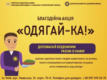 Благодійна акція «Одягай-ка!» - допомагай бездомним разом із нами!