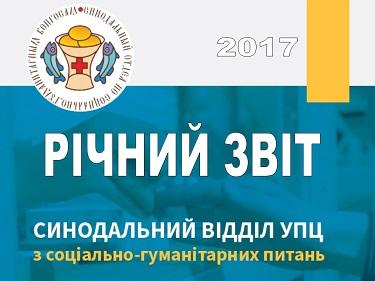 Підбито підсумки соціальної діяльності УПЦ за 2017 рік