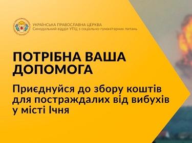УПЦ надає допомогу постраждалим від вибухів у м.Ічня